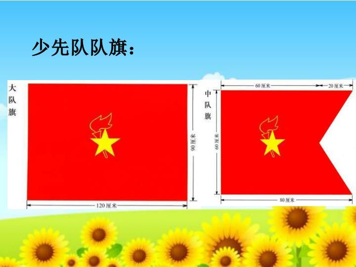 少先队队旗: