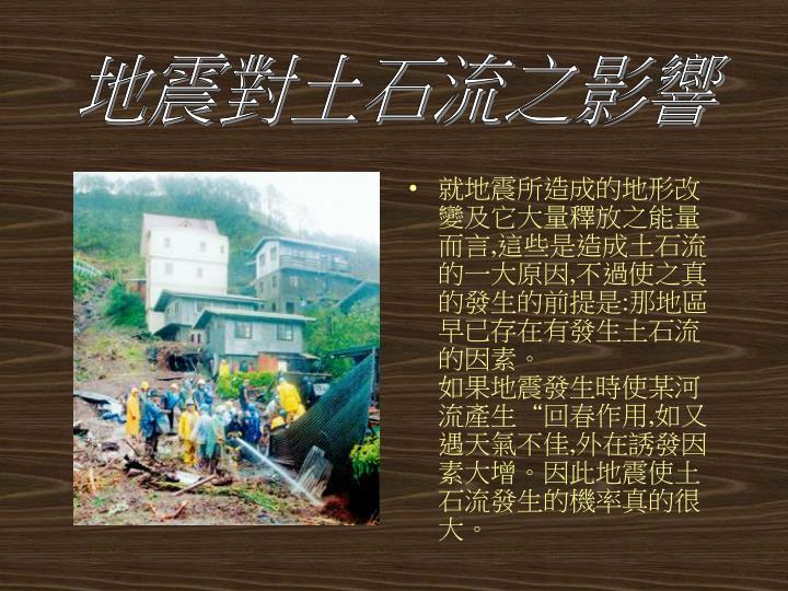 地震對土石流之影響