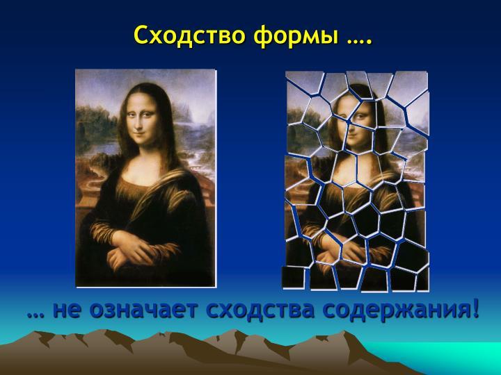 Сходство формы ….