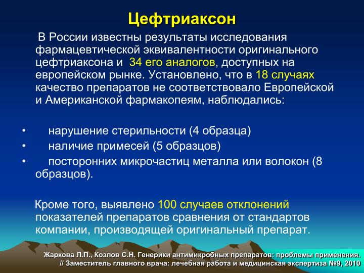 Цефтриаксон