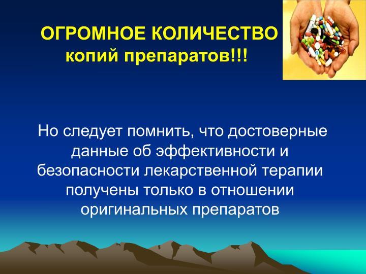 ОГРОМНОЕ КОЛИЧЕСТВО копий препаратов!!!