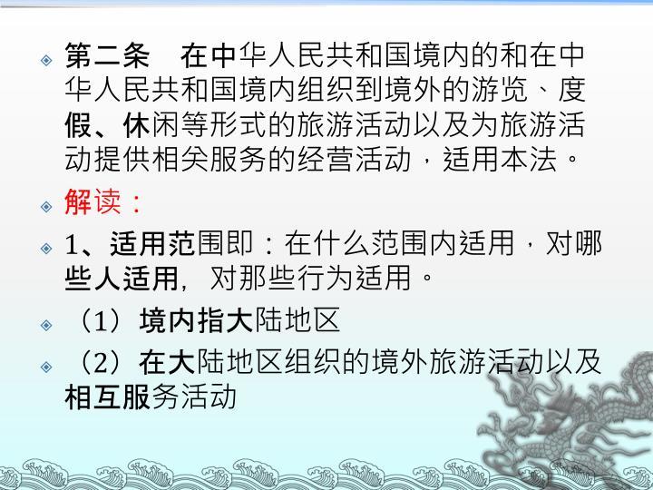 第二条 在中华人民共和国境内的和在中华人民共和国境内组织到境外的游览、度假、休闲等形式的旅游活动以及为旅游活动提供相关服务的经营活动,适用本法。