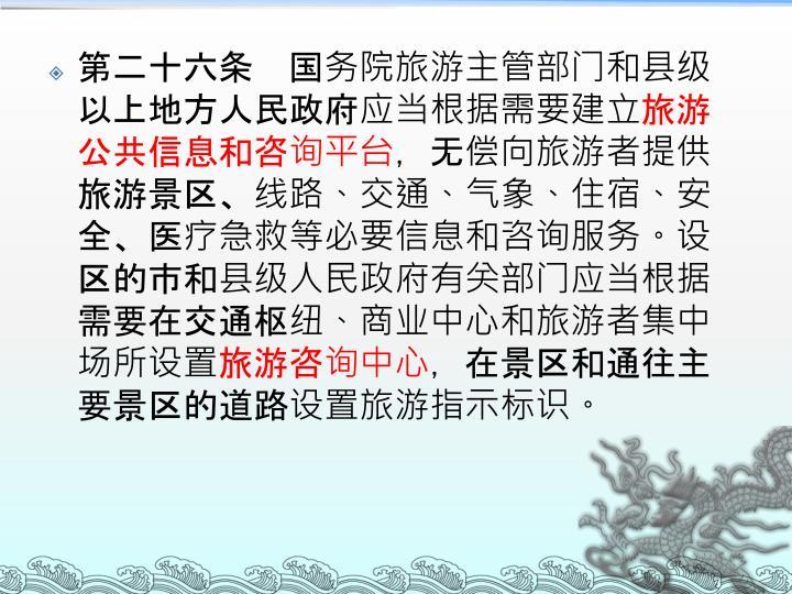 第二十六条 国务院旅游主管部门和县级以上地方人民政府应当根据需要建立