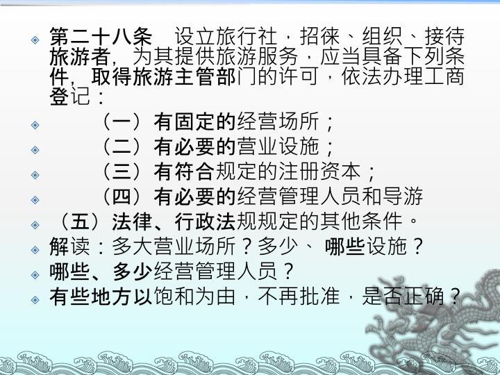 第二十八条 设立旅行社,招徕、组织、接待旅游者,为其提供旅游服务,应当具备下列条件,取得旅游主管部门的许可,依法办理工商登记: