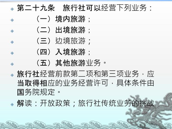 第二十九条 旅行社可以经营下列业务: