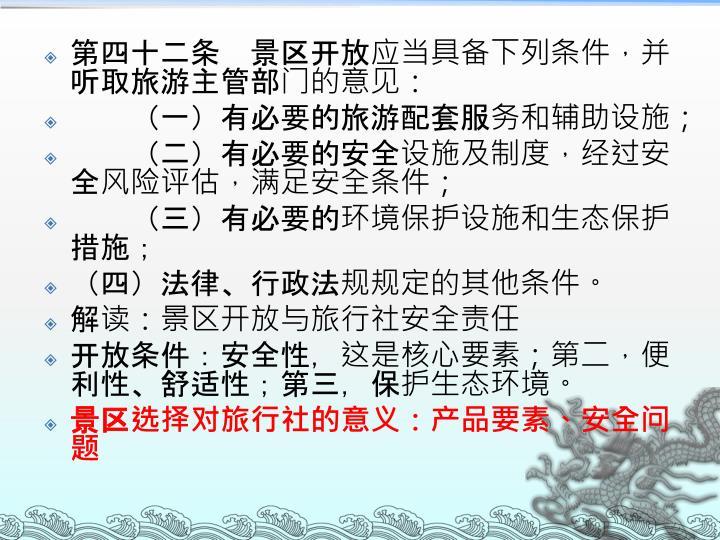 第四十二条 景区开放应当具备下列条件,并听取旅游主管部门的意见: