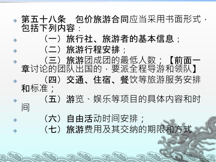 第五十八条 包价旅游合同应当采用书面形式,包括下列内容: