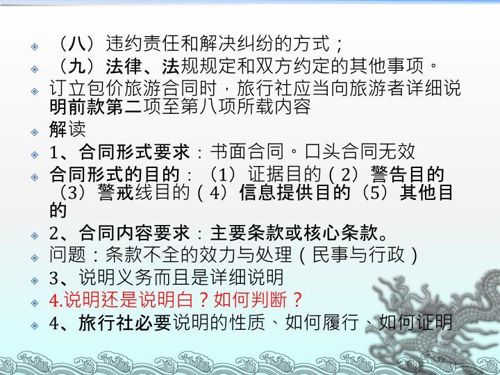 (八)违约责任和解决纠纷的方式;