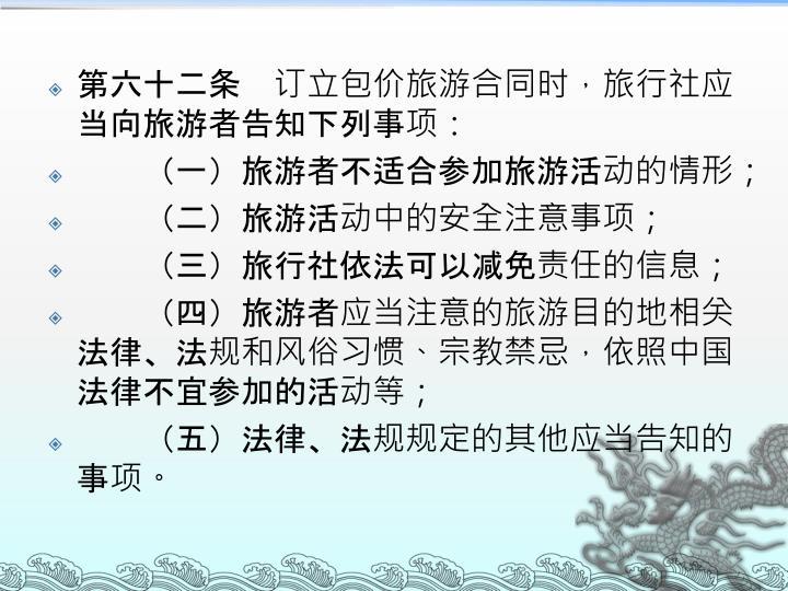 第六十二条 订立包价旅游合同时,旅行社应当向旅游者告知下列事项: