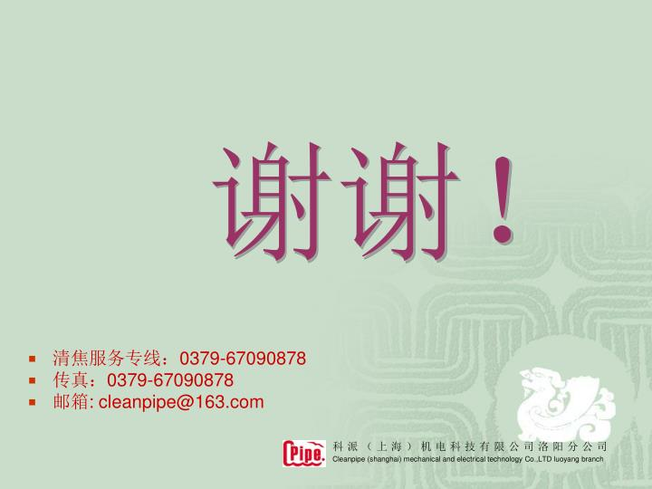 清焦服务专线: