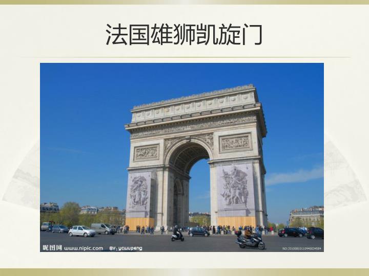 法国雄狮凯旋门