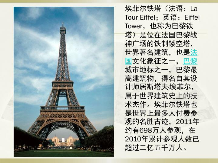 埃菲尔铁塔(法语: