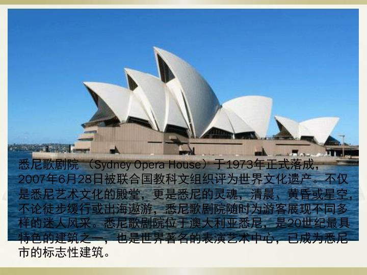 悉尼歌剧院 (