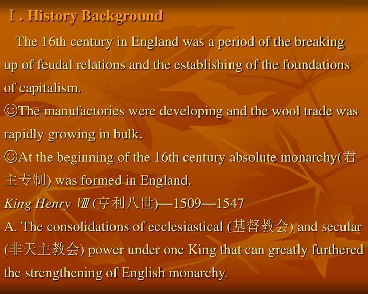 Ⅰ. History Background