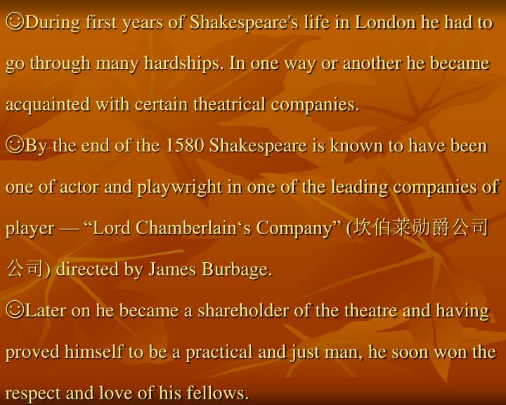 ☺During first years of Shakespeare's life in London he had to