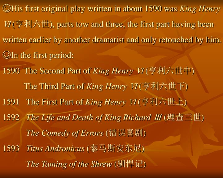 ☺His first original play written in about 1590 was