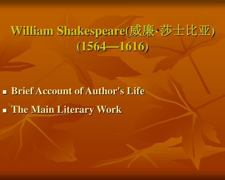 William Shakespeare(