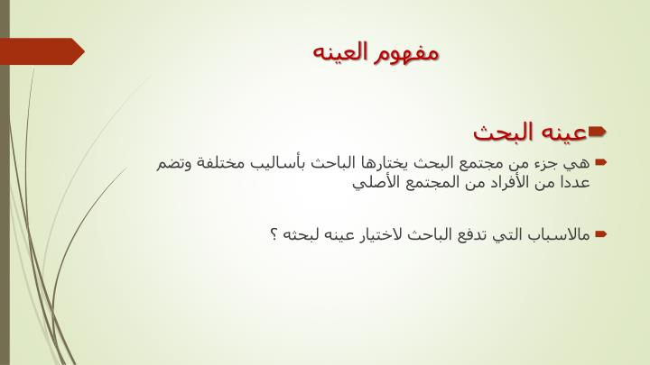 مفهوم