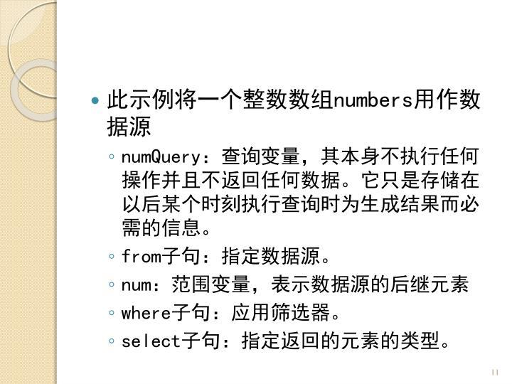 此示例将一个整数数组