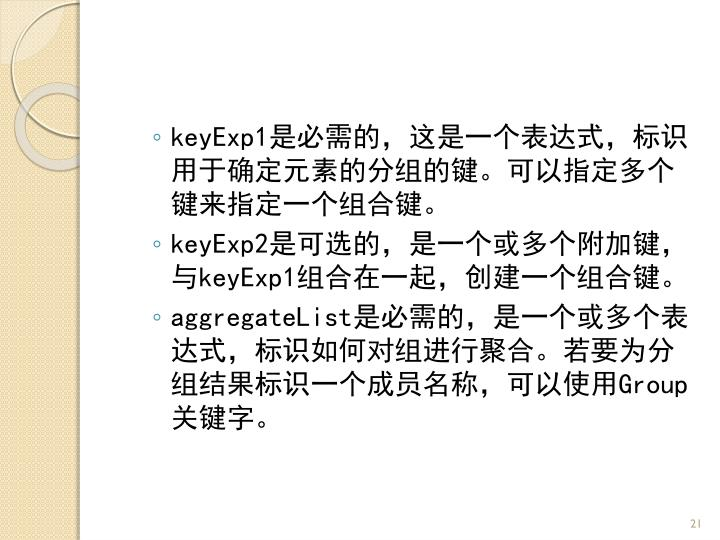 keyExp1