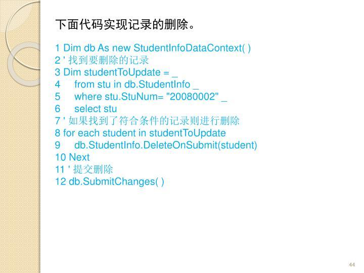 下面代码实现记录的删除。