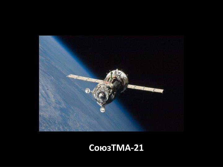 СоюзТМА-21
