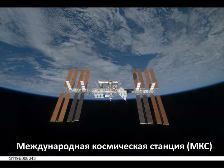 Международная космическая