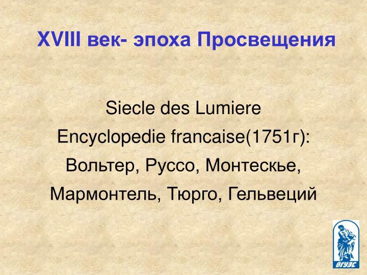 Siecle des Lumiere