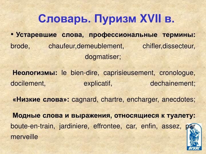 Словарь. Пуризм