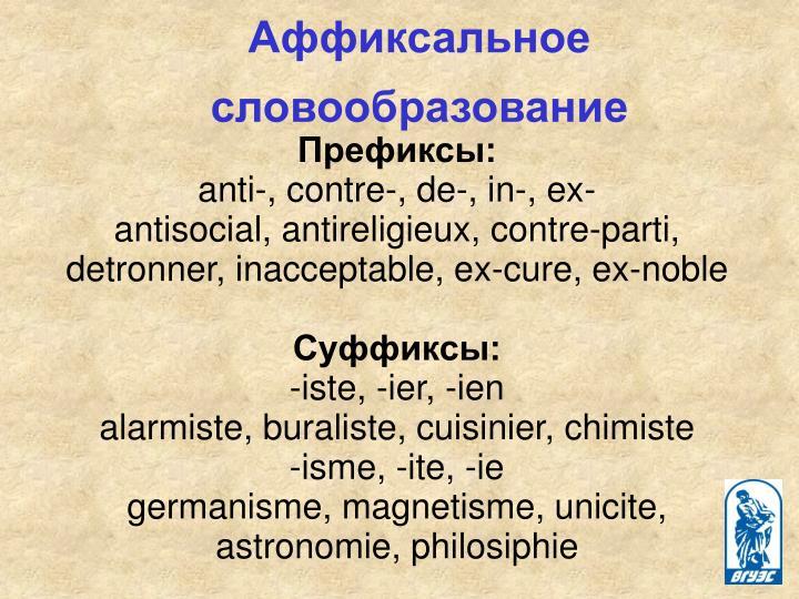 Аффиксальное словообразование