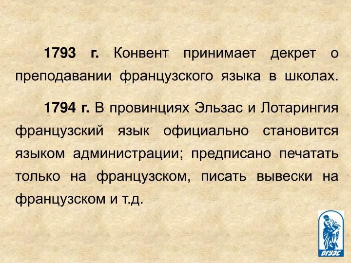 1793 г.