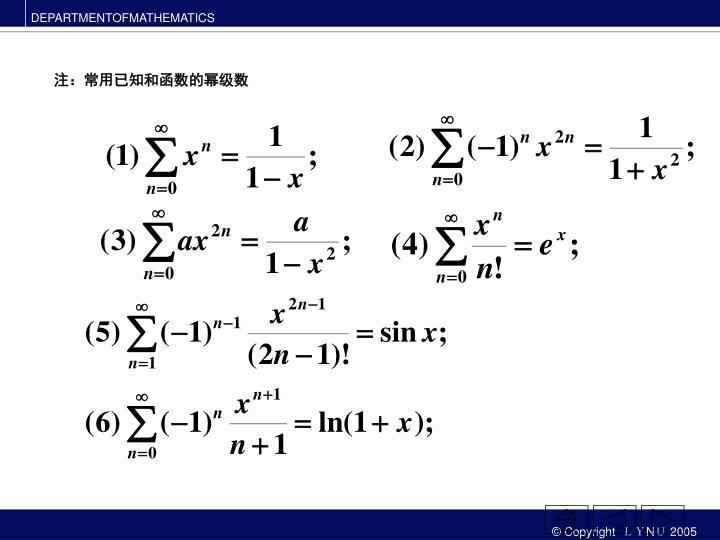 注:常用已知和函数的幂级数