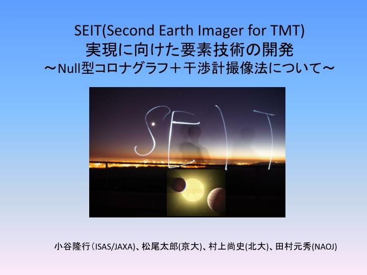 SEIT(Second Earth Imager for TMT)