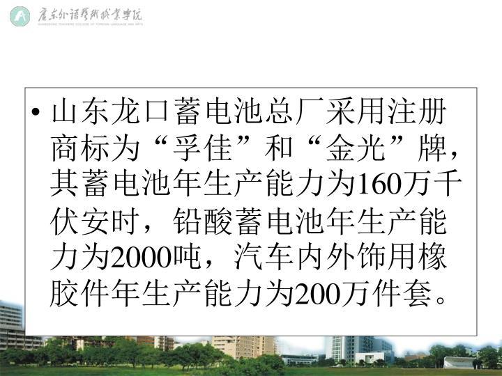 """山东龙口蓄电池总厂采用注册商标为""""孚佳""""和""""金光""""牌,其蓄电池年生产能力为"""