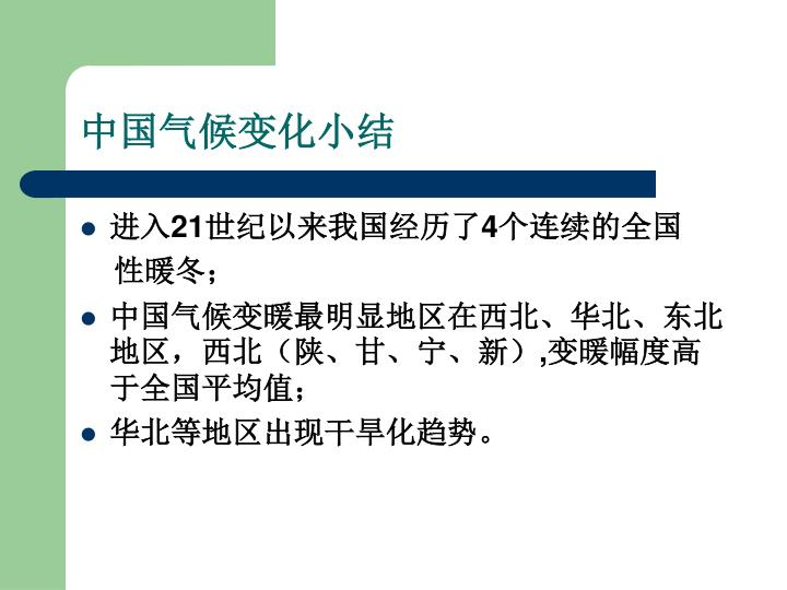 中国气候变化小结