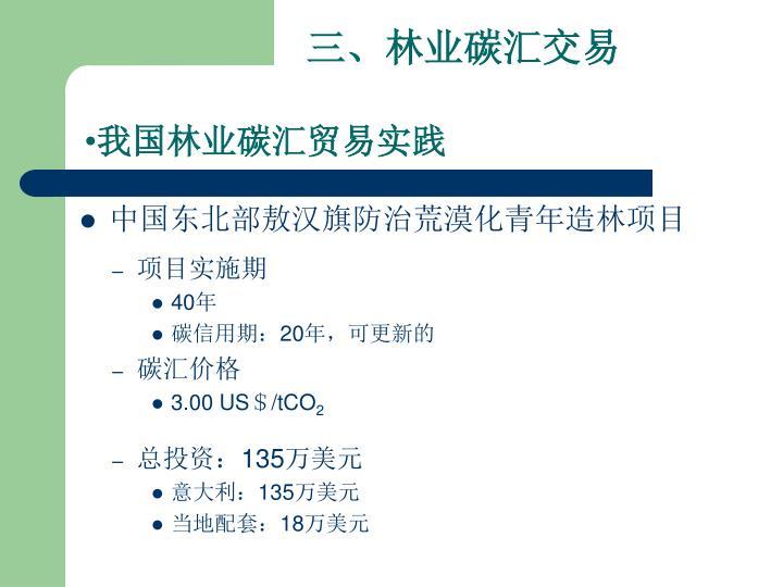 三、林业碳汇交易