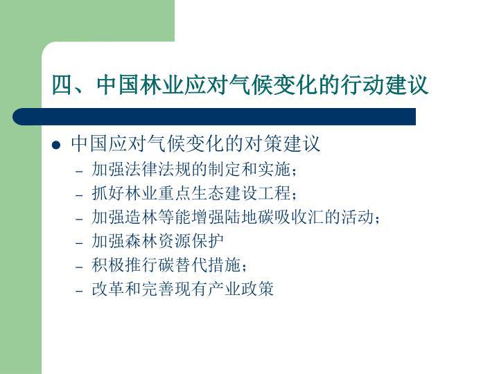 四、中国林业应对气候变化的行动建议