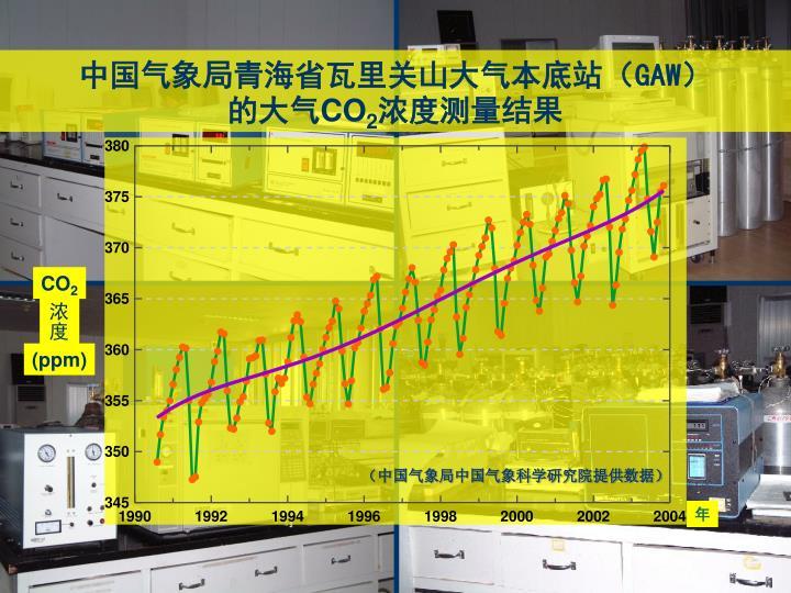 中国气象局青海省瓦里关山大气本底站(
