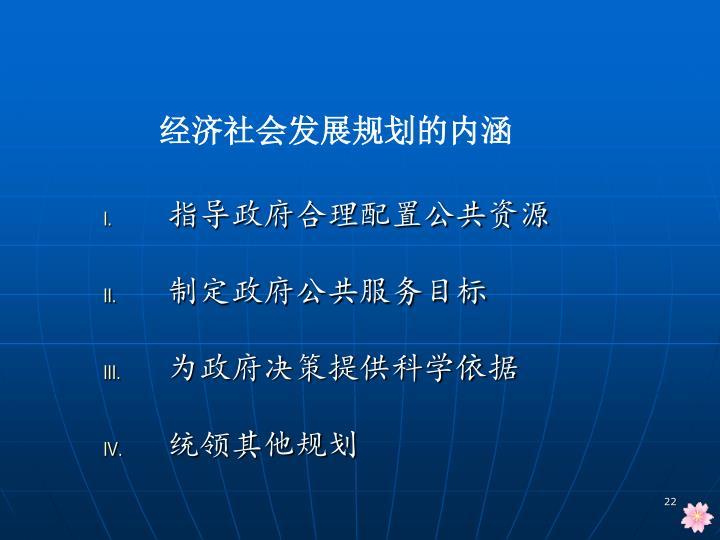经济社会发展规划的内涵