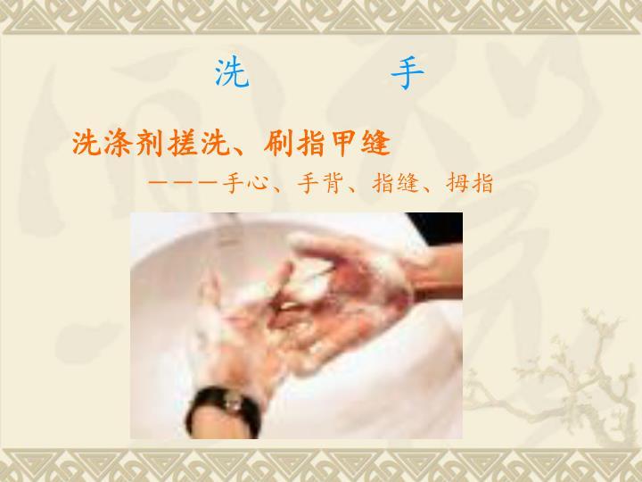洗       手