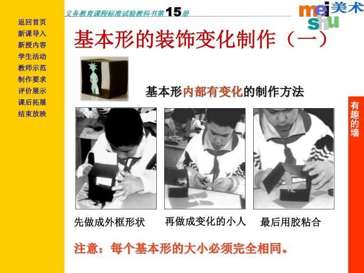 义务教育课程标准试验教科书第