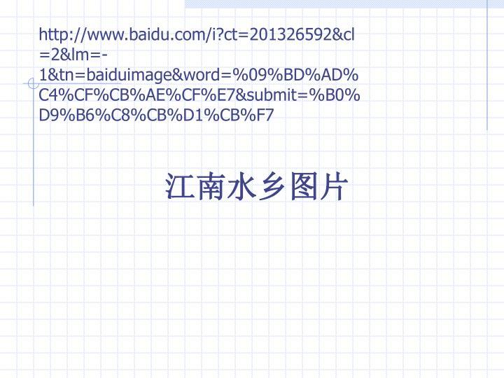 Http://www.baidu.com/i?ct=201326592&cl=2&lm=-1&tn=baiduimage&word=%09%BD%AD%C4%CF%CB%AE%CF%E7&submit...
