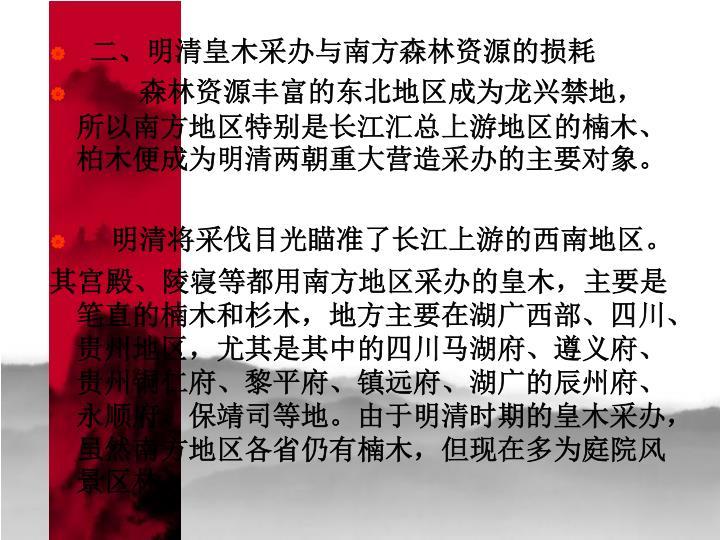 二、明清皇木采办与南方森林资源的损耗