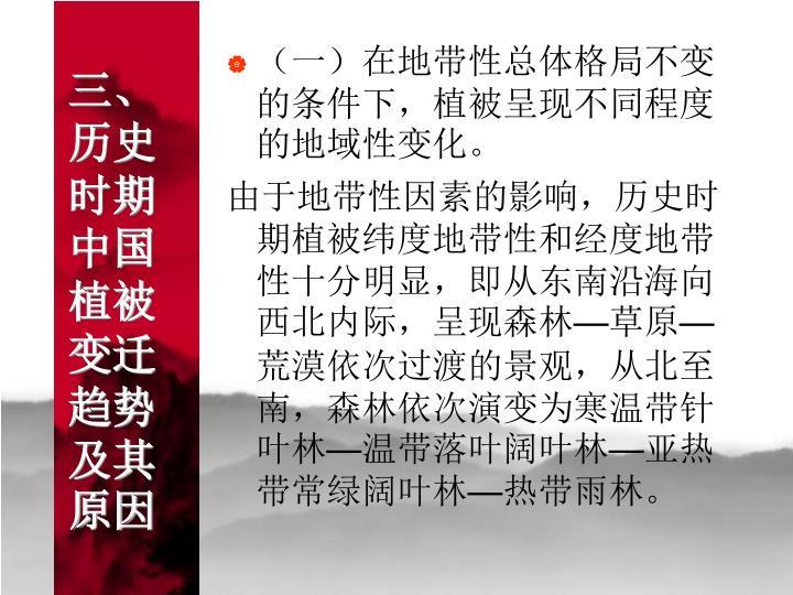 三、历史时期中国植被变迁趋势及其原因