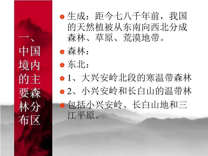 一、中国境内的主要森林分布区