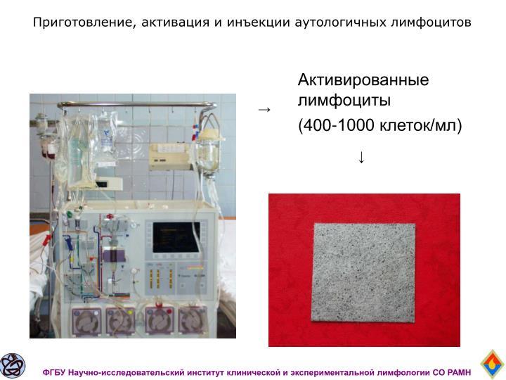 Приготовление, активация и инъекции аутологичных лимфоцитов