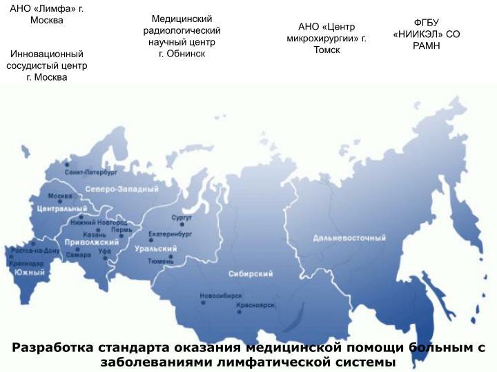 АНО «Лимфа» г. Москва