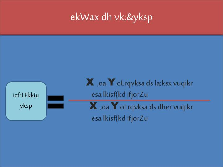 Ekwax dh vk yksp1