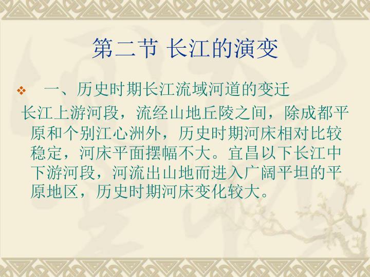 第二节 长江的演变