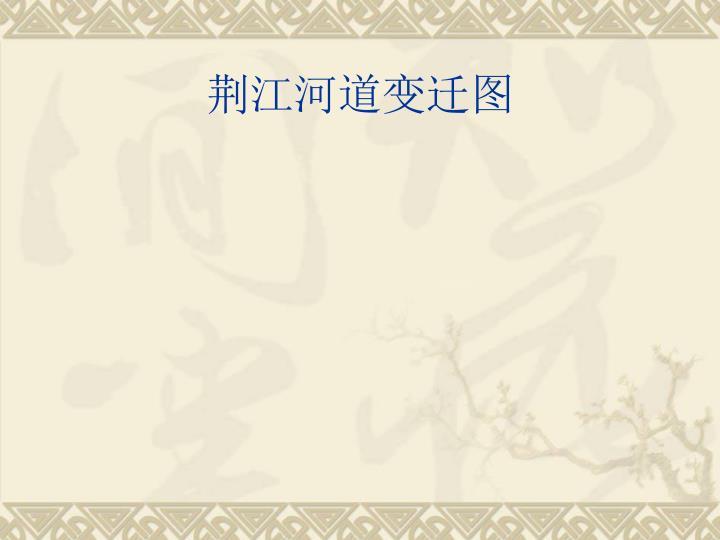 荆江河道变迁图